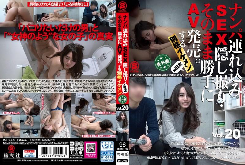 SNTL-020 ナンパ連れ込みSEX隠し撮り・そのまま勝手にAV発売。する別格イケメンの旧友 Vol.20