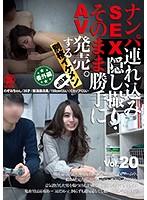 ナンパ連れ込みSEX隠し撮り・そのまま勝手にAV発売。する別格イケメンの旧友 Vol.20