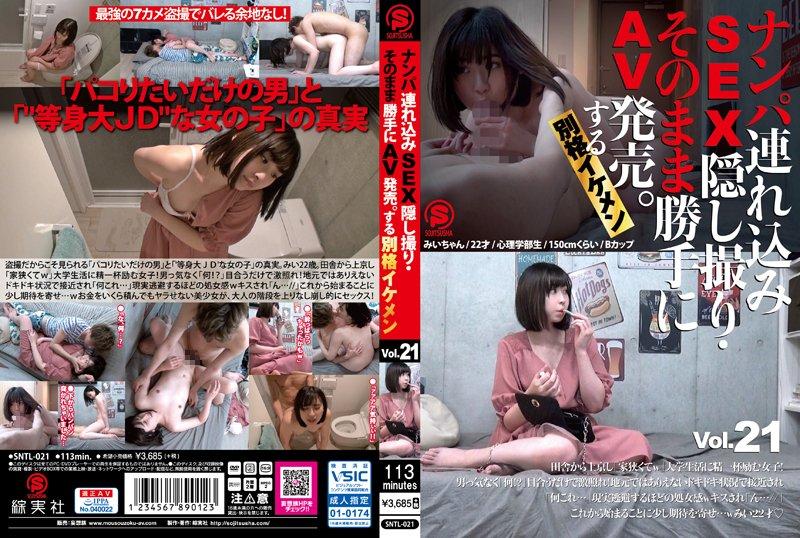 SNTL-021 ナンパ連れ込みSEX隠し撮り・そのまま勝手にAV発売。する別格イケメン Vol.21
