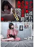ナンパ連れ込みSEX隠し撮り・そのまま勝手にAV発売。する別格イケメン Vol.21