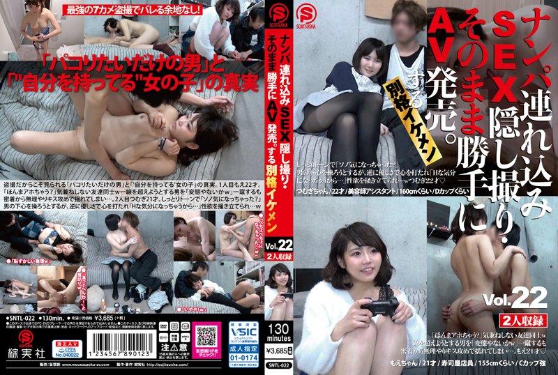 SNTL-022 ナンパ連れ込みSEX隠し撮り・そのまま勝手にAV発売。する別格イケメン Vol.22