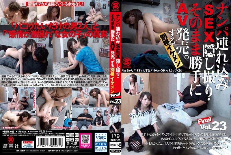 SNTL-023 ナンパ連れ込みSEX隠し撮り・そのまま勝手にAV発売。する別格イケメン Vol.23