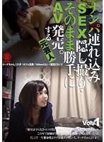 SNTM-001 ナンパ連れ込みSEX隠し撮り・そのまま勝手にAV発売。する元芸人 Vol.1