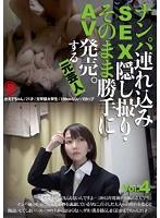 SNTM-004 ナンパ連れ込みSEX隠し撮り・そのまま勝手にAV発売。する元芸人 Vol.4
