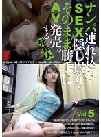 SNTM-005 ナンパ連れ込みSEX隠し撮り・そのまま勝手にAV発売。する元芸人 Vol.5