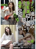 SNTM-008 ナンパ連れ込みSEX隠し撮り・そのまま勝手にAV発売。する元芸人 Vol.8