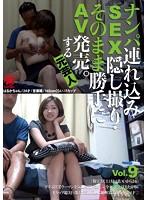 SNTM-009 ナンパ連れ込みSEX隠し撮り・そのまま勝手にAV発売。する元芸人 Vol.9