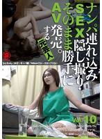 SNTM-010 ナンパ連れ込みSEX隠し撮り・そのまま勝手にAV発売。する元芸人 Vol.10
