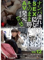 SNTM-012 ナンパ連れ込みSEX隠し撮り・そのまま勝手にAV発売。する元芸人 Vol.12