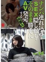 SNTM-014 ナンパ連れ込みSEX隠し撮り・そのまま勝手にAV発売。する元芸人 Vol.14