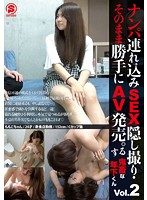 SNTR-002 ナンパ連れ込みSEX隠し撮り・そのまま勝手にAV発売。する鬼畜な年下くん Vol.2