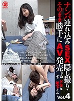 SNTR-004 ナンパ連れ込みSEX隠し撮り・そのまま勝手にAV発売。する鬼畜な年下くん Vol.4