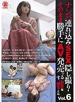 SNTR-006 ナンパ連れ込みSEX隠し撮り・そのまま勝手にAV発売。する鬼畜な年下くん Vol.6