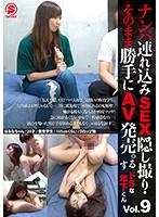SNTR-009 ナンパ連れ込みSEX隠し撮り・そのまま勝手にAV発売。する鬼畜な年下くん Vol.9