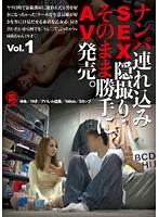 SNTS-001 ナンパ連れ込みSEX隠し撮り・そのまま勝手にAV発売。 Vol.1