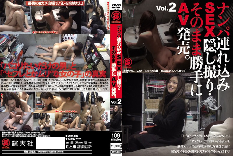 SNTS-002 ナンパ連れ込みSEX隠し撮り・そのまま勝手にAV発売。 Vol.2