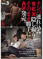 SNTS-003 ナンパ連れ込みSEX隠し撮り・そのまま勝手にAV発売。 Vol.3