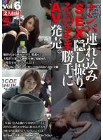SNTS-006 ナンパ連れ込みSEX隠し撮り・そのまま勝手にAV発売。 Vol.6