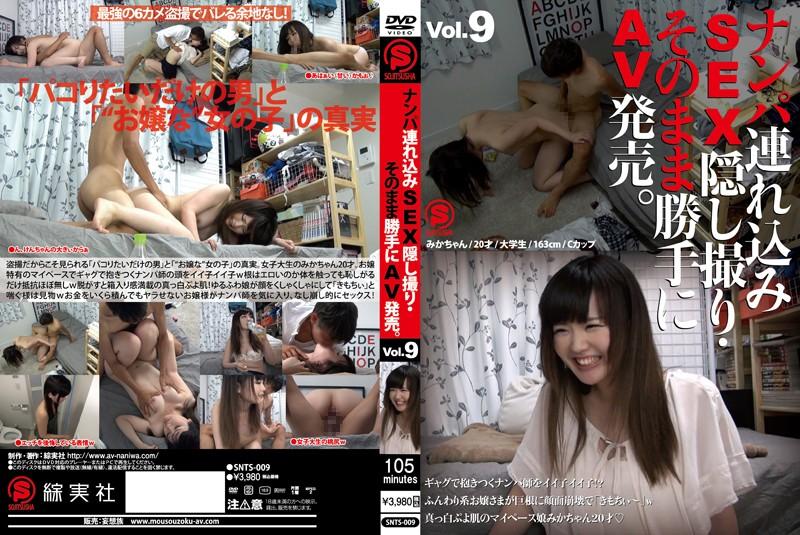SNTS-009 ナンパ連れ込みSEX隠し撮り・そのまま勝手にAV発売。Vol.9
