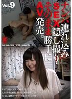 SNTS-009 ナンパ連れ込みSEX隠し撮り・そのまま勝手にAV発売。 Vol.9