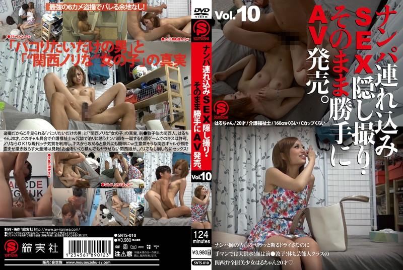 SNTS-010 ナンパ連れ込みSEX隠し撮り・そのまま勝手にAV発売。Vol.10