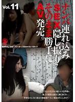 SNTS-011 ナンパ連れ込みSEX隠し撮り・そのまま勝手にAV発売。 Vol.11
