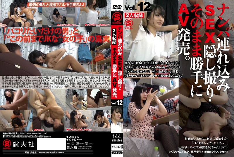 SNTS-012 ナンパ連れ込みSEX隠し撮り・そのまま勝手にAV発売。Vol.12