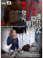 SNTS-013 ナンパ連れ込みSEX隠し撮り・そのまま勝手にAV発売。 Vol.13