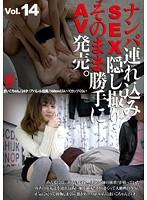 SNTS-014 ナンパ連れ込みSEX隠し撮り・そのまま勝手にAV発売。 Vol.14