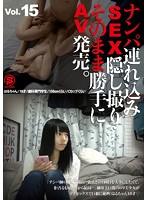 SNTS-015 ナンパ連れ込みSEX隠し撮り・そのまま勝手にAV発売。 Vol.15