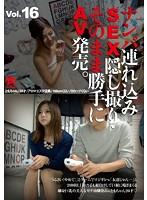 SNTS-016 ナンパ連れ込みSEX隠し撮り・そのまま勝手にAV発売。 Vol.16