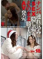 SNTS-018 ナンパ連れ込みSEX隠し撮り・そのまま勝手にAV発売。 Vol.18