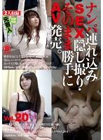 SNTS-020 ナンパ連れ込みSEX隠し撮り・そのまま勝手にAV発売。 Vol.20