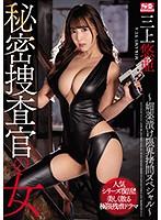 SSNI-409 秘密捜査官の女 媚薬漬け限界拷問スペシャル