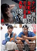 SNTJ-004 ナンパ連れ込みSEX隠し撮り・そのまま勝手にAV発売。する元ラグビー選手 Vol.4