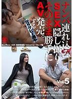 SNTJ-005 ナンパ連れ込みSEX隠し撮り・そのまま勝手にAV発売。する元ラグビー選手 Vol.5