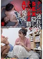SNTJ-006 ナンパ連れ込みSEX隠し撮り・そのまま勝手にAV発売。する元ラグビー選手 Vol.6