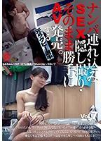 SNTJ-007 ナンパ連れ込みSEX隠し撮り・そのまま勝手にAV発売。する元ラグビー選手 Vol.7