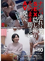 SNTJ-010 ナンパ連れ込みSEX隠し撮り・そのまま勝手にAV発売。する元ラグビー選手 Vol.10