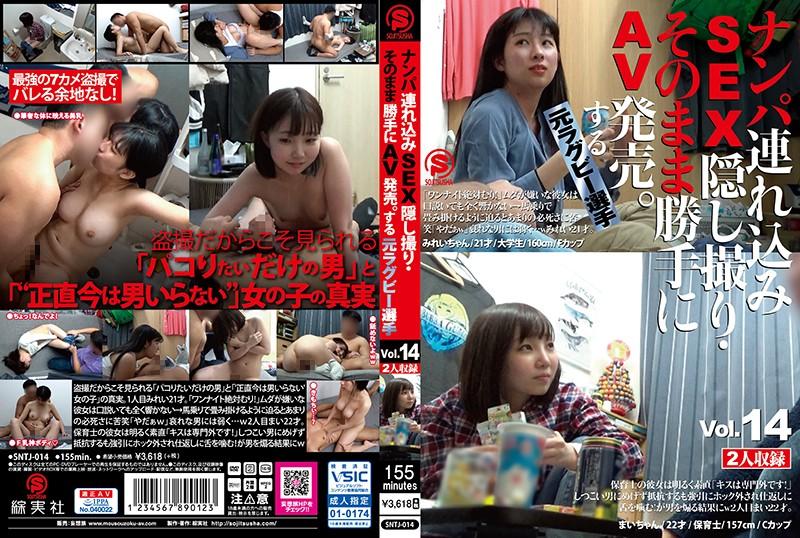 SNTJ-014 ナンパ連れ込みSEX隠し撮り・そのまま勝手にAV発売。する元ラグビー選手 Vol.14