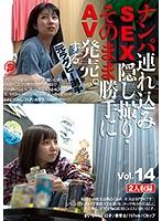 SNTJ-010 ナンパ連れ込みSEX隠し撮り・そのまま勝手にAV発売。する元ラグビー選手 Vol.14