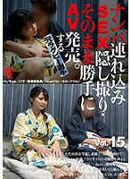 SNTJ-015 ナンパ連れ込みSEX隠し撮り・そのまま勝手にAV発売。する元ラグビー選手 Vol.15