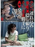 SNTJ-016 ナンパ連れ込みSEX隠し撮り・そのまま勝手にAV発売。する元ラグビー選手 Vol.16