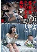 SNTJ-017 ナンパ連れ込みSEX隠し撮り・そのまま勝手にAV発売。する元ラグビー選手 Vol.17