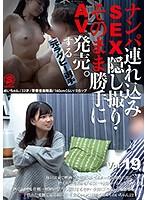 SNTJ-019 ナンパ連れ込みSEX隠し撮り・そのまま勝手にAV発売。する元ラグビー選手 Vol.19