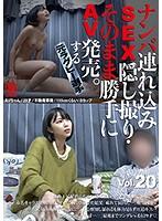 SNTJ-020 ナンパ連れ込みSEX隠し撮り・そのまま勝手にAV発売。する元ラグビー選手 Vol.20