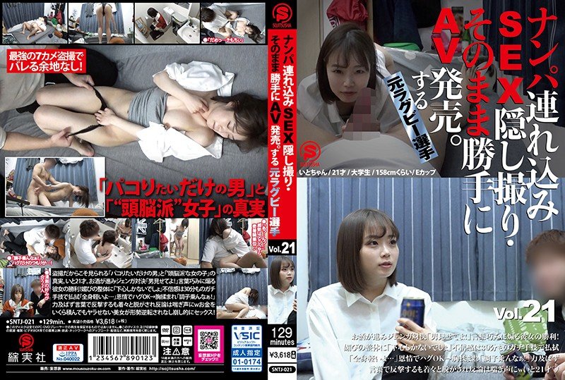 SNTJ-021 ナンパ連れ込みSEX隠し撮り・そのまま勝手にAV発売。する元ラグビー選手 Vol.21