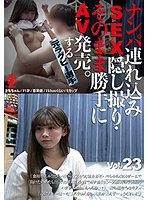 SNTJ-023 ナンパ連れ込みSEX隠し撮り・そのまま勝手にAV発売。する元ラグビー選手 Vol.23