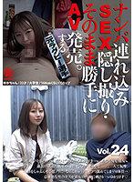 SNTJ-024 ナンパ連れ込みSEX隠し撮り・そのまま勝手にAV発売。する元ラグビー選手 Vol.24